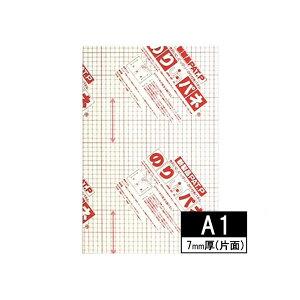 ●【送料無料】【代引不可】ARTE(アルテ) 接着剤付き発泡スチロールボード のりパネ(R) 7mm厚(片面) A1(594×841mm) BP-7NP-A1「他の商品と同梱不可/北海道、沖縄、離島別途送料」