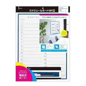 ●【送料無料】スケジュールボードNP(M) 063309「他の商品と同梱不可/北海道、沖縄、離島別途送料」