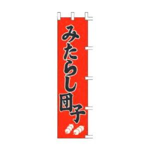 ●【送料無料】【代引不可】のぼり みたらし団子 45×180cm K20-22「他の商品と同梱不可/北海道、沖縄、離島別途送料」