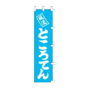 ●【送料無料】【代引不可】のぼり 風流 ところてん 45×180cm K20-23「他の商品と同梱不可/北海道、沖縄、離島別途送料」