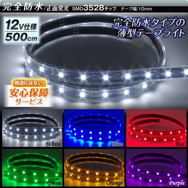 KATSUNOKI 防水正面発光3528LEDテープ500cm レッド LTH35P-500-RE