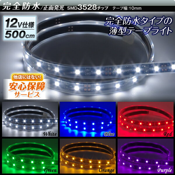 KATSUNOKI 防水正面発光3528LEDテープ500cm ホワイト LTH35P-500-WH