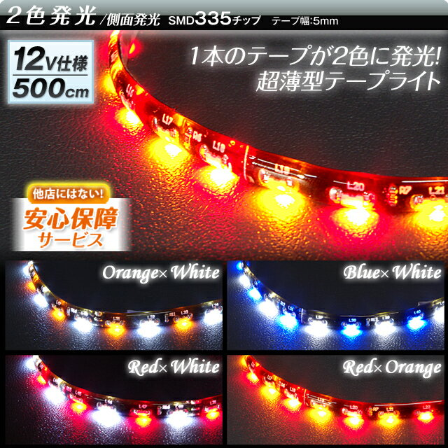 KATSUNOKI 側面2色発光335LEDテープ500cm ブルーホワイト LTR33C-500-BW