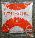 タイヤチェーン ゴムバンド 大サイズ(15〜17.5インチクラス) 【NF店】