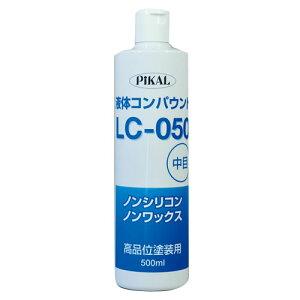 日本磨料工業 PIKAL(ピカール) 液体コンパウンドLC-050 500ml 数量1 品番 62410 【NF店】
