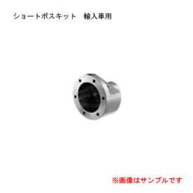 WorksBell ワークスベル ラフィックス専用 ショートボスキット 輸入車用 OPEL 品番:0142S 【NF店】