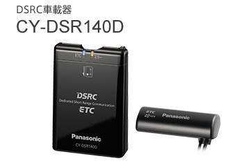 Panasonic パナソニック DSRC車載器 CY-DSR140D