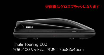 Thule スーリー キャリア エアロボックス ツーリング 200 Touring 200 6342-1 グロスブラック