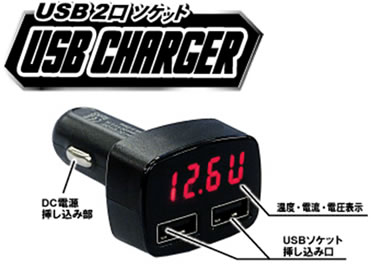 NEWING ニューイング USB2口ソケット USBチャージャー UC-100