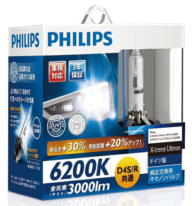 PHILIPS(フィリップス) 純正HID交換用バルブ [エクストリーム アルティノンHID 6200K] D4S/D4R共通 42422XGX2【3000lm/明るさ30%アップ!】