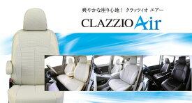 Clazzio クラッツィオ シートカバー Air(エアー)ダイハツ マックス EDA0660