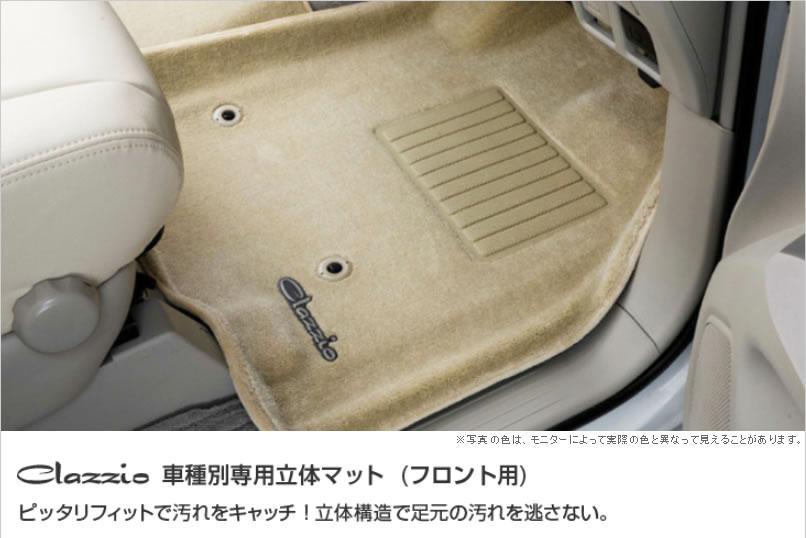 Clazzio クラッツィオ 車種別専用立体フロアマット フロント用 ラバータイプ 車種:ホンダ ステップワゴン 定員:7/8 人 年式(平成):H27/5〜 グレード:全グレード適合可 型式:RP1 / RP2 / RP3 / RP4