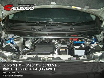 CUSCO クスコ タワーバー OS フロント 633540A スズキ ワゴンR  MH34S