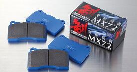 ENDLESS エンドレス ブレーキパッド MX72 フロント 【EP270MX72】 S-MX H8.11〜 RH1/2