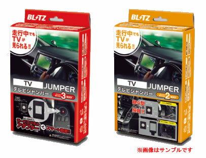 BLITZ ブリッツ TV-JUMPER (標準装備/メーカーオプション) 切り替えタイプ TSH19 HONDA ストリーム(STREAM) RN6,RN7,RN8,RN9 H24.4-