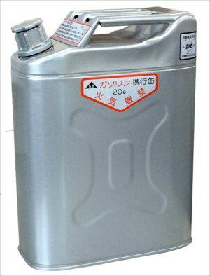 KB 小林物産 2016NEWプロ仕様 ステンレスガソリン携行缶(ジープ缶) KS-20SUS(20リッター)