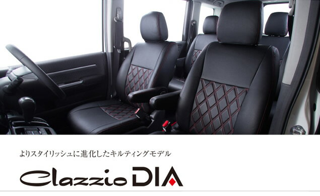 Clazzio クラッツィオ シートカバー DIA ダイア ニッサン ムラーノ 品番:EN0512