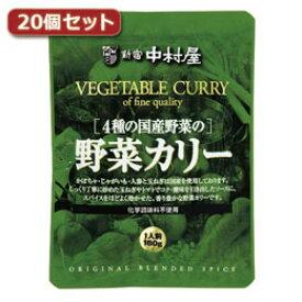 ☆新宿中村屋 4種の国産野菜の野菜カリー20個セット AZB5604X20