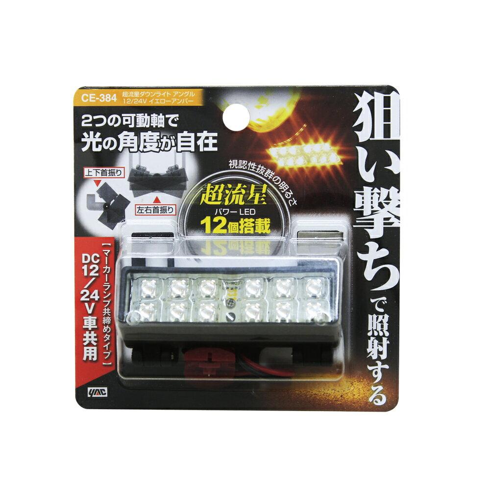 YAC 槌屋ヤック 超流星ダウンライト アングル 12/24V イエローアンバー CE-384