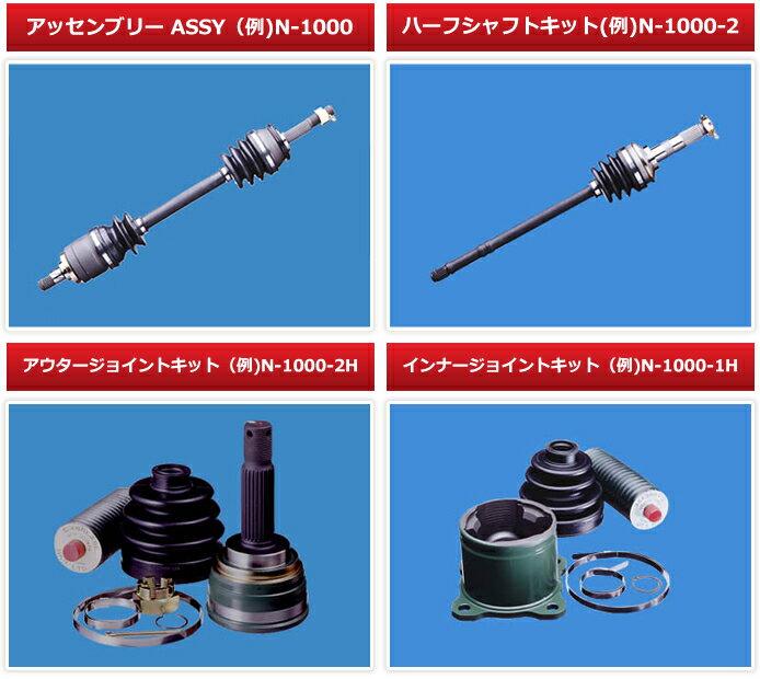 コア返却不要 NKN 新品 ドライブシャフト ハーフシャフトキット N-2147-2 MAZDA 対応純正品番 F051-22-610A