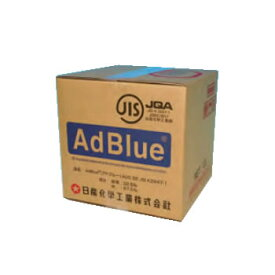 AdBlue アドブルー 10L ・ 尿素SCRシステム専用尿素水溶液 ・ 安心と信頼の国内製「日産化学」ブランド 【NF店】