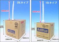 AdBlueアドブルー20L・尿素SCRシステム専用尿素水溶液・安心と信頼の国内製「日産化学」ブランド