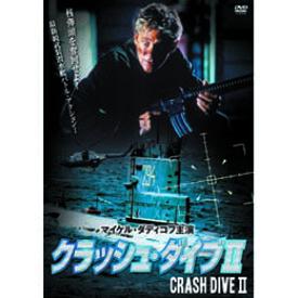 ☆クラッシュ/ダイブ2 DVD