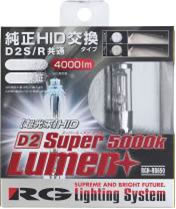 RG レーシングギア 純正交換HIDバルブ D2S/D2R共通タイプ SUPER LUMEN+ 5000K RGH-RB650