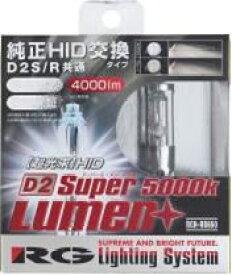 RG レーシングギア 純正交換HIDバルブ D2S/D2R共通タイプ SUPER LUMEN+ 5000K RGH-RB650 【NF店】