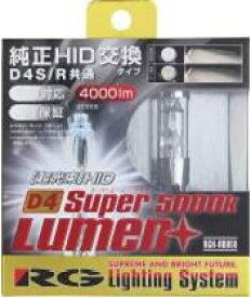 RG レーシングギア 純正交換HIDバルブ D4S/D4R共通タイプ SUPER LUMEN+ 5000K 【NF店】