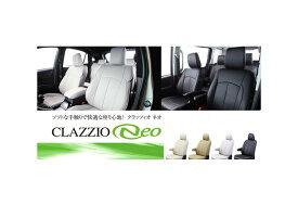 Clazzio クラッツィオ シートカバー Clazzio NEO (ネオ) マツダ アクセラ スポーツ 品番:EZ-0704