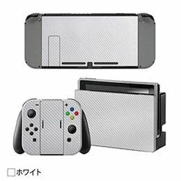 ☆ITPROTECH Nintendo Switch 本体用ステッカー デカール カバー 保護フィルム ホワイト YT-NSSKIN-WH