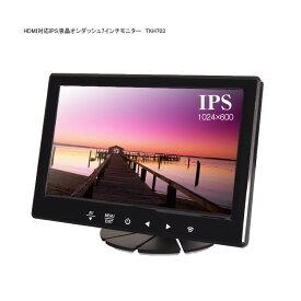 MAXWIN 7インチIPS液晶オンダッシュモニター TKH703 【NF店】