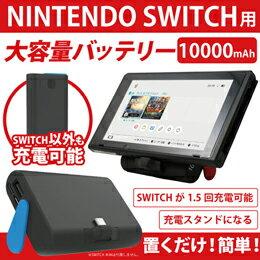 <欠品中 予約順>☆ITPROTECH Nintendo Switch用 スタンド&モバイルバッテリー YT-NSSTAND10000