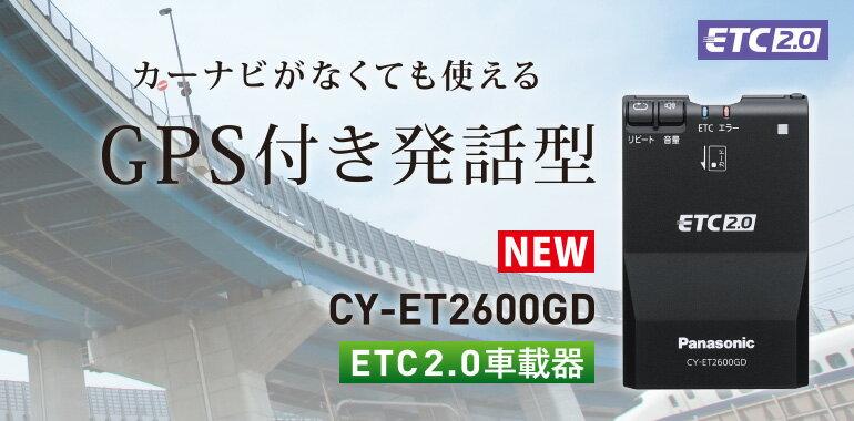 Panasonic パナソニック ETC2.0 CY-ET2600GD<セットアップなし>