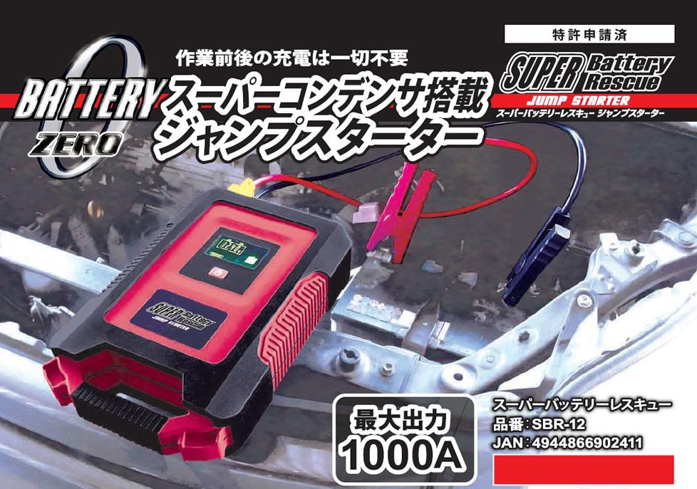 SFJ スーパーバッテリーレスキュー ジャンプスターター SBR-12