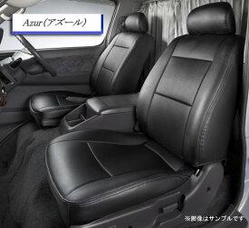 Azur アズール オリジナルシートカバー 商用車 トヨタ アクア 品番:AZ01R14 【NF店】