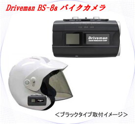 アサヒリサーチ バイク用ドライビングレコーダー(ドライブレコーダー) Driveman BS-8a Black body BS-8A-B ブラック 【NF店】