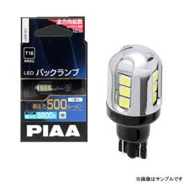 PIAA ピア LEW121 LEDバックランプ 6600K T16 12チップ 1個入り 【NF店】
