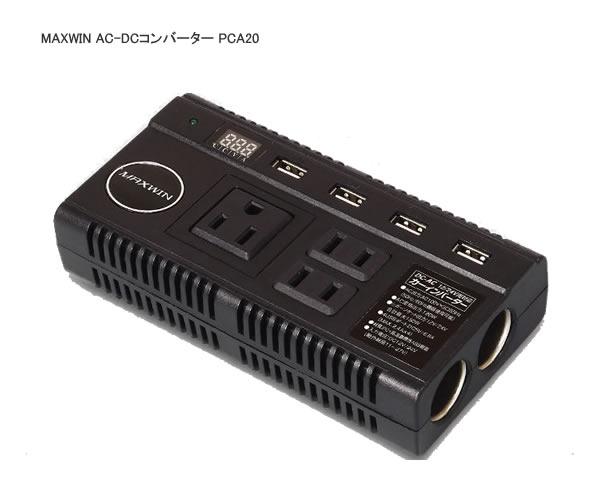 MAXWIN AC-DCコンバーター PCA20