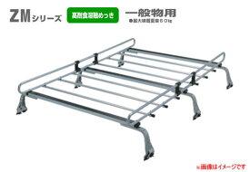 ROCKY+ ロッキープラス ルーフキャリア 160 ADバン ZM-555AD 【NF店】