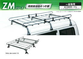 ROCKY+ ロッキープラス ルーフキャリア 160 サクシード ZM-333PB 【NF店】