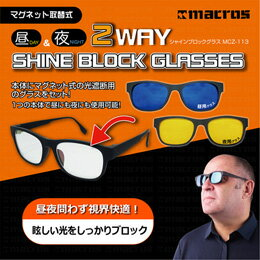 ☆マクロス マグネット取替式 シャインブロックグラス 昼&夜2WAY MCZ-113