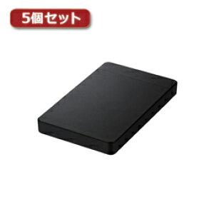 ☆【5個セット】ロジテック HDDケース/2.5インチHDD+SSD/USB3.0/ソフト付 LGB-PBPU3S LGB-PBPU3SX5