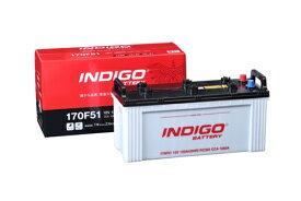 <個人宅宛配送不可>インディゴバッテリー 大型車用 170F51 互換品番 130F51 150F51 160F51等