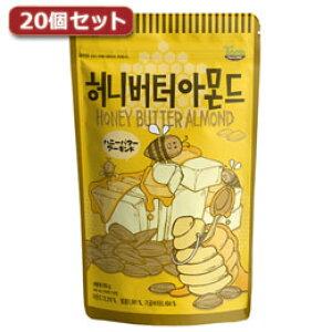 ☆【20個セット】お徳用増量パック ハニーバターアーモンド250g VTX02014X20