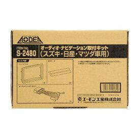 amon エーモン S2480 オーディオ・ナビゲーション取付キット(スズキ・日産・マツダ車用) 【NF店】