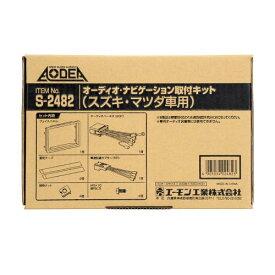 amon エーモン S2482 オーディオ・ナビゲーション取付キット(スズキ・マツダ車用) 【NF店】