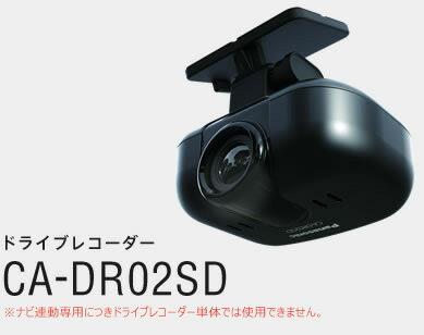 Panasonic パナソニック CA-DR02SD ドライブレコーダー【ナビ連動タイプ】