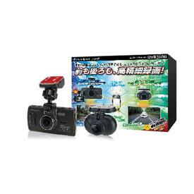 DataSystem データシステム DVR3100フルハイビジョン録画 2カメラドライブレコーダー